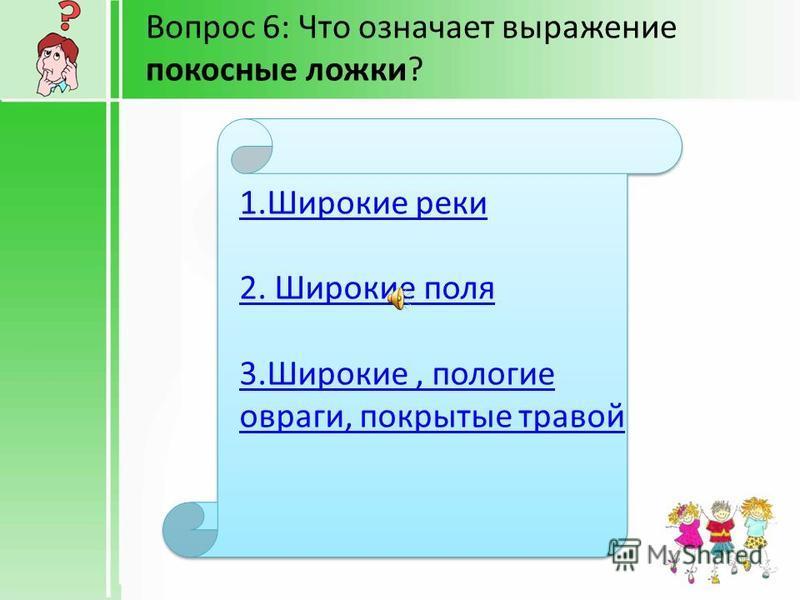 Вопрос 5: Как звали главного героя сказки «Городок в табакерке»? 1. Саша 2. Петя 3. Миша