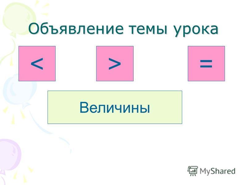 Объявление темы урока <>= Величины