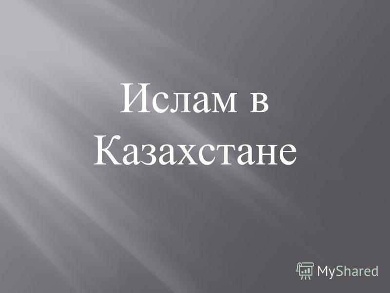 Ислам в Казахстане