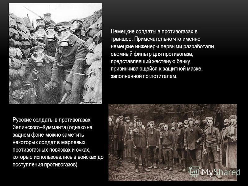 Немецкие солдаты в противогазах в траншее. Примечательно что именно немецкие инженеры первыми разработали съемный фильтр для противогаза, представлявший жестяную банку, привинчивающейся к защитной маске, заполненной поглотителем. Русские солдаты в пр
