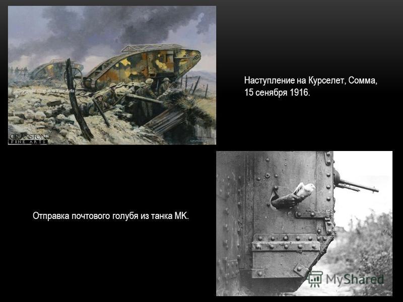 Наступление на Курселет, Сомма, 15 сентября 1916. Отправка почтового голубя из танка MK.