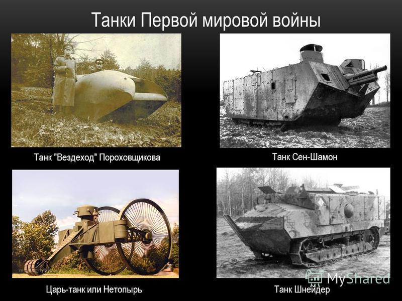 Танки Первой мировой войны Царь-танк или Нетопырь Танк Шнейдер Танк Сен-Шамон Танк Вездеход Пороховщикова