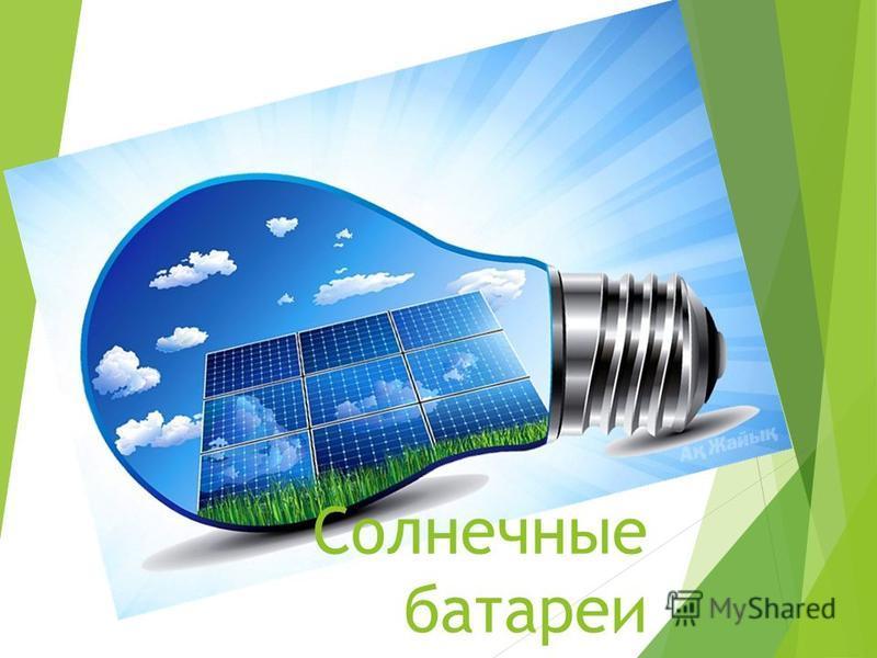 Солнечная энергия в казахстане реферат 575