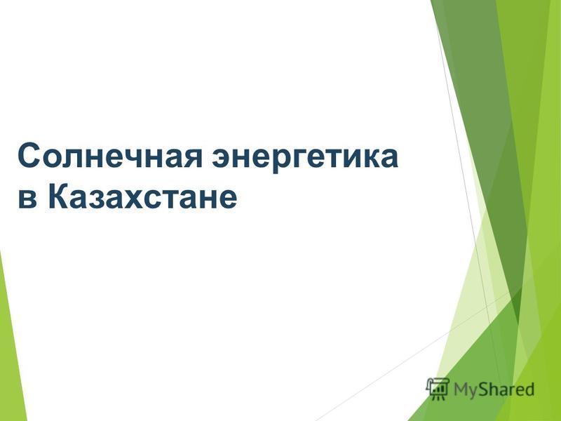 Солнечная энергетика в Казахстане