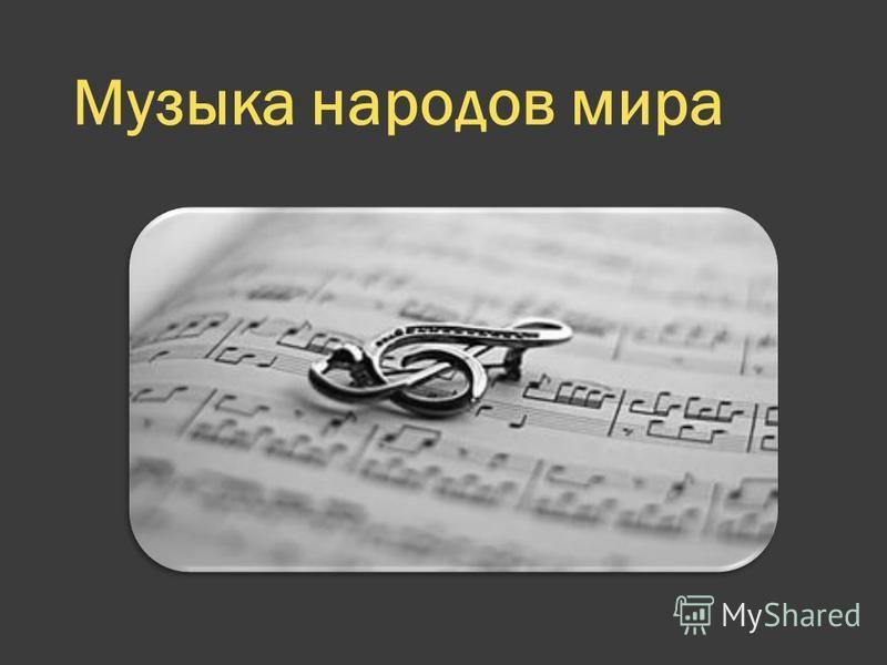 Музыка народов мира