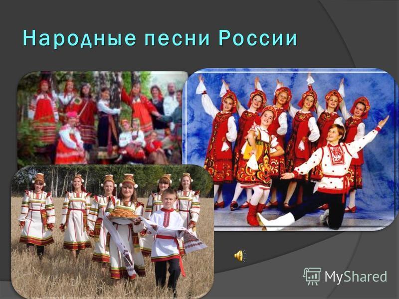 Народные песни России