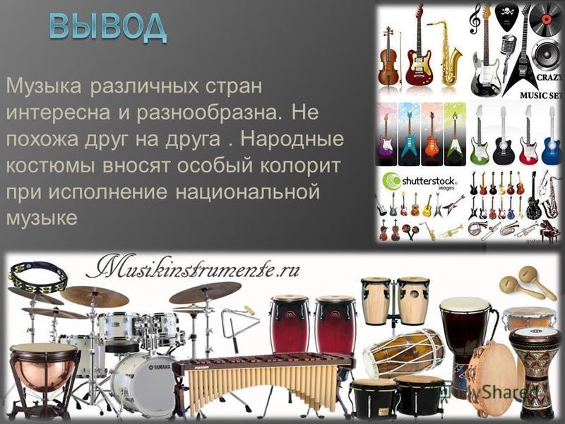 Музыка различных стран интересна и разнообразна. Не похожа друг на друга. Народные костюмы вносят особый колорит при исполнение национальной музыке