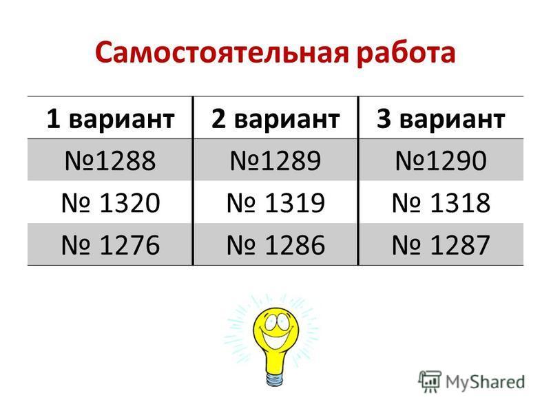 Самостоятельная работа 1 вариант 2 вариант 3 вариант 128812891290 1320 1319 1318 1276 1286 1287