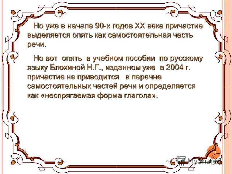 13 Но уже в начале 90-х годов XX века причастие выделяется опять как самостоятельная часть речи. Но уже в начале 90-х годов XX века причастие выделяется опять как самостоятельная часть речи. Но вот опять в учебном пособии по русскому языку Блохиной Н
