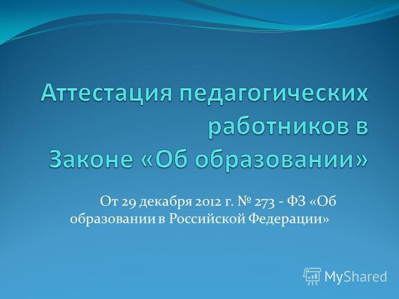 От 29 декабря 2012 г. 273 - ФЗ «Об образовании в Российской Федерации»