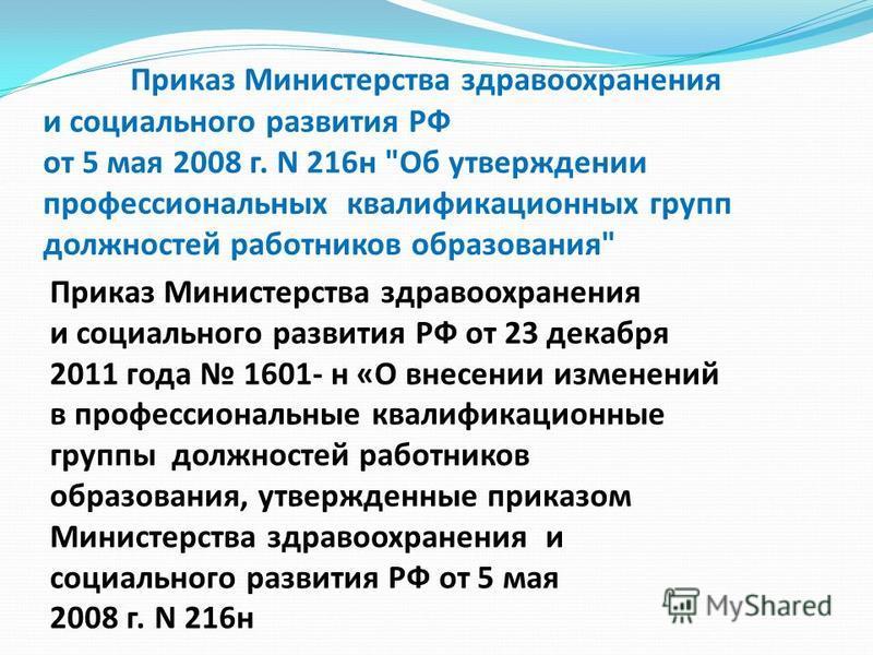 Приказ Министерства здравоохранения и социального развития РФ от 5 мая 2008 г. N 216 н