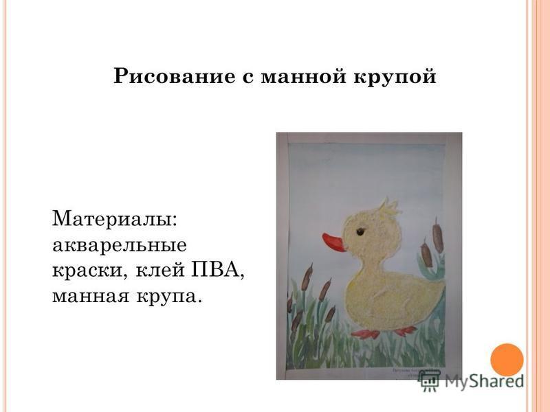 Рисование с манной крупой Материалы: акварельные краски, клей ПВА, манная крупа.