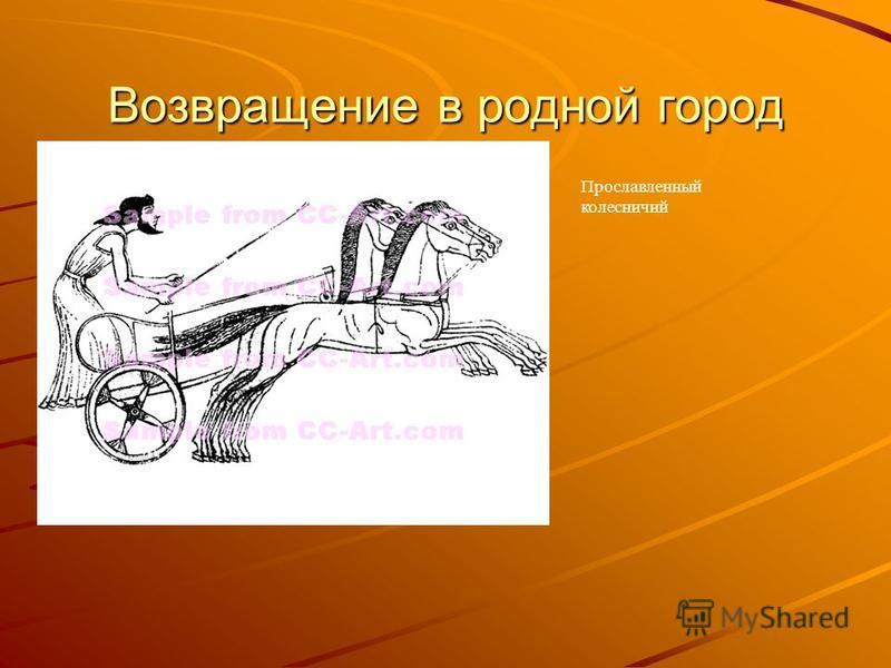 Возвращение в родной город Прославленный колесничий
