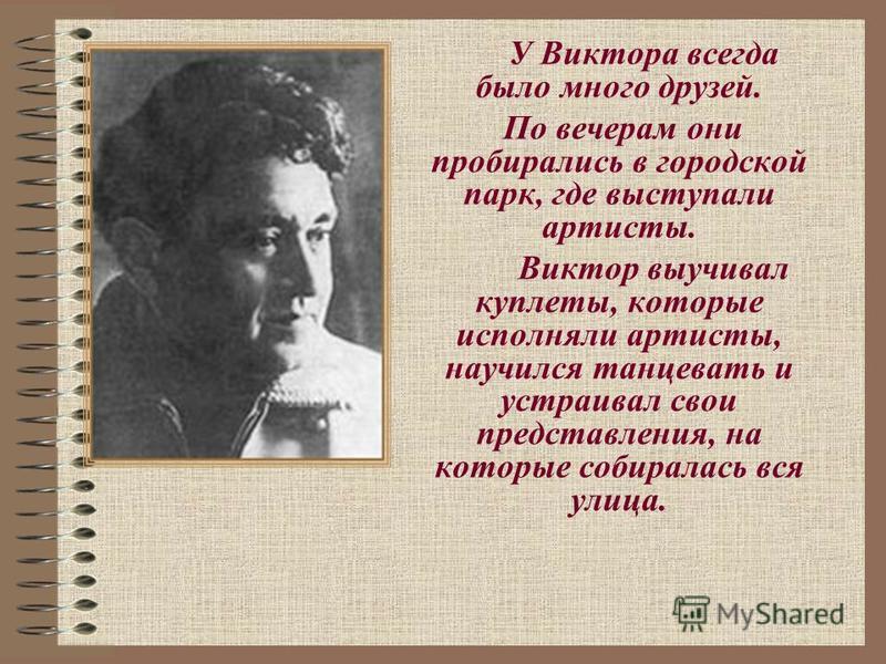 Виктор Драгунский родился 17 ноября 1913 года в Нью-Йорке в семье эмигрантов из Белоруссии. Родители вскоре вернулись на родину и обосновались в Белорусии В 1925 году семья переехала в Москву.