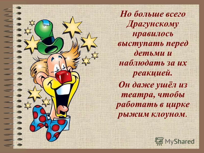 А в 1935 году Виктор Юзефович стал актёром Театра транспорта. Виктор Юзефович обладал прекрасным чувством юмора. Он стал писать юмористические рассказы и пьесы.