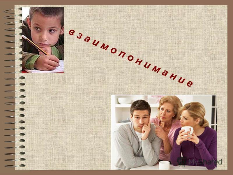 Понимает ли родителей Дениска?