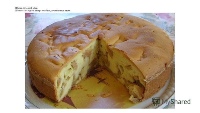 Шапка-головной убор. Шарлотка-сладкий десерт из яблок, запечённых в тесте.