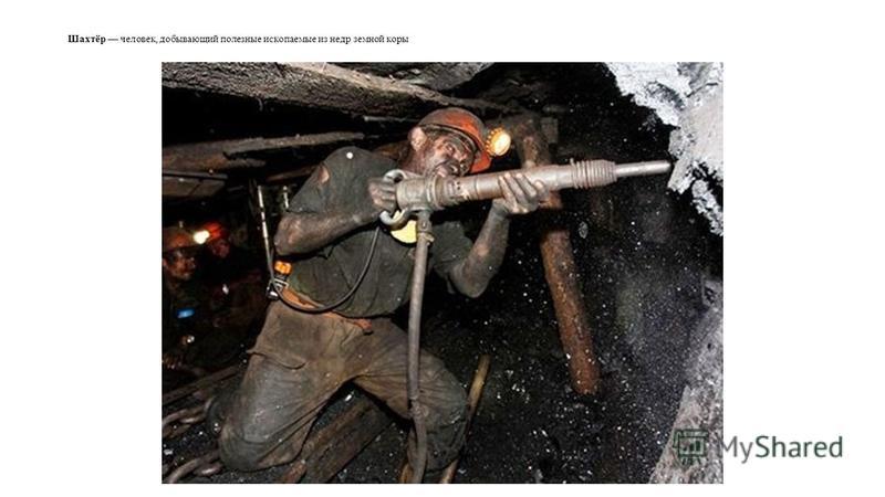 Шахтёр человек, добывающий полезные ископаемые из недр земной коры