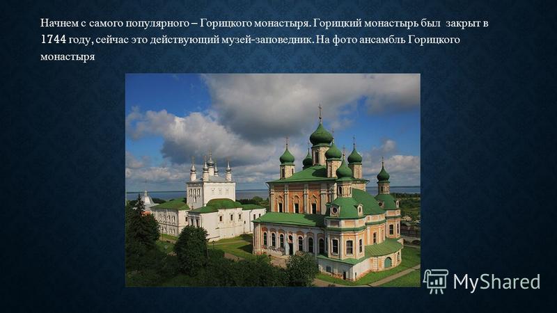 Начнем с самого популярного – Горицкого монастыря. Горицкий монастырь был закрыт в 1744 году, сейчас это действующий музей - заповедник. На фото ансамбль Горицкого монастыря