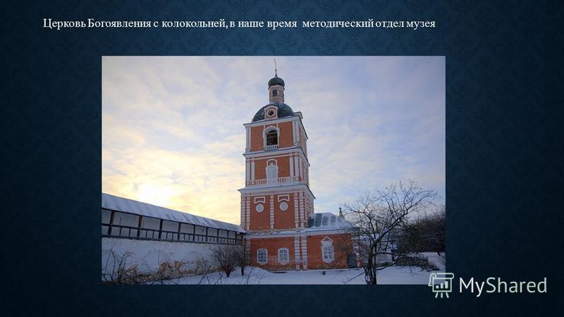 Церковь Богоявления с колокольней, в наше время методический отдел музея