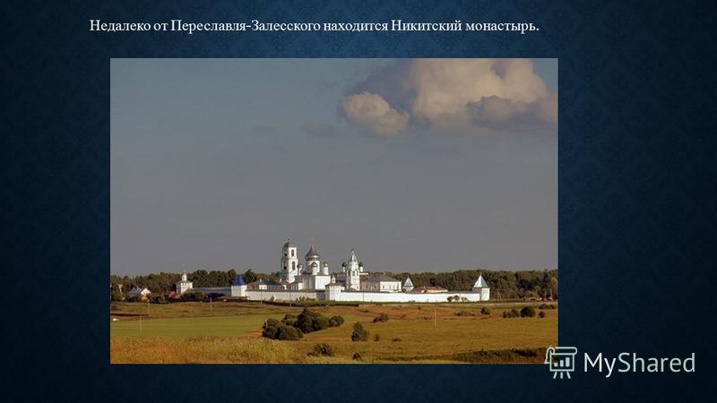Недалеко от Переславля - Залесского находится Никитский монастырь.
