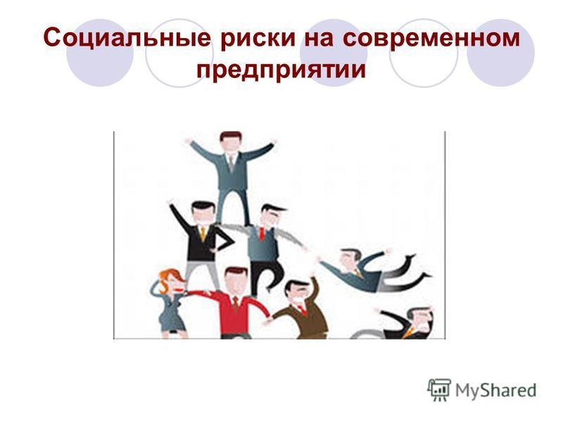 Социальные риски на современном предприятии