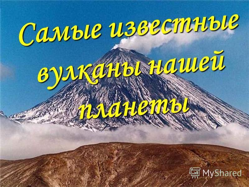 Самые известные вулканы нашей планеты