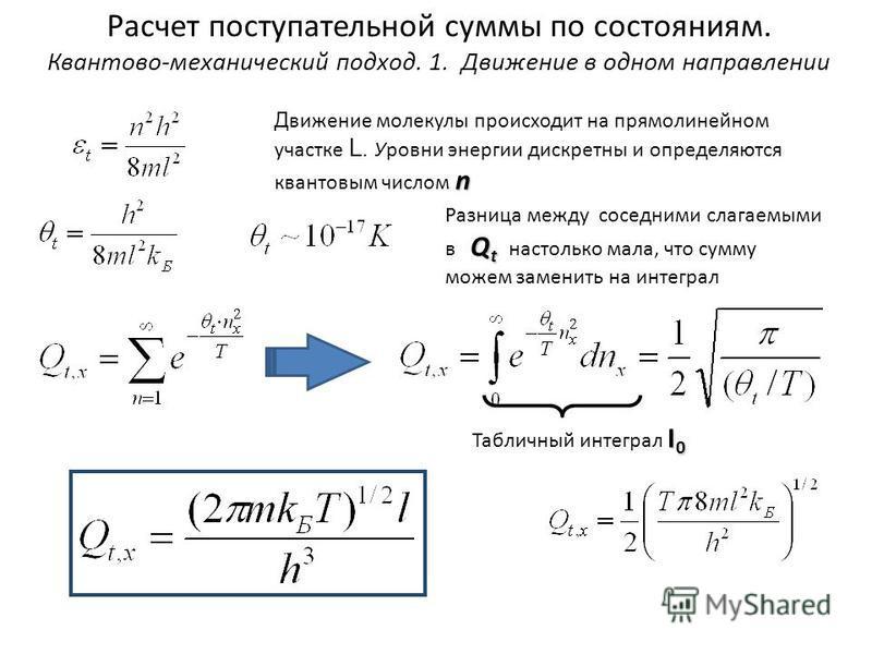 Расчет поступательной суммы по состояниям. Квантово-механический подход. 1. Движение в одном направлении n Д вижение молекулы происходит на прямолинейном участке L. Уровни энергии дискретны и определяются квантовым числом n Q t Разница между соседним