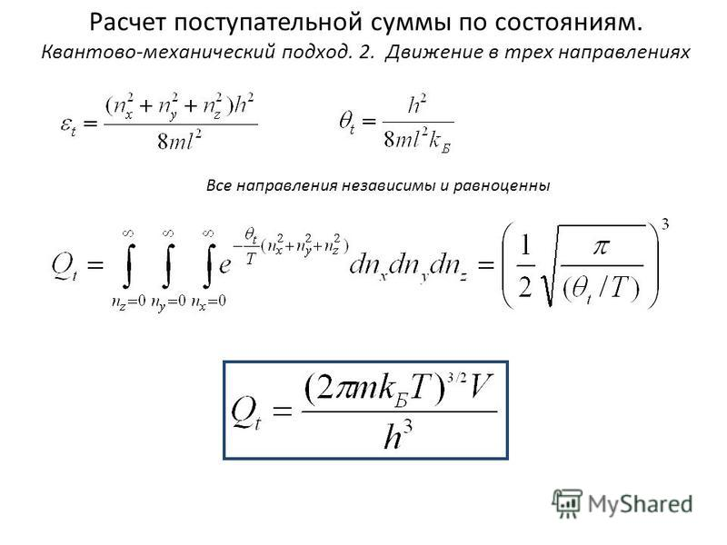 Расчет поступательной суммы по состояниям. Квантово-механический подход. 2. Движение в трех направлениях Все направления независимы и равноценны