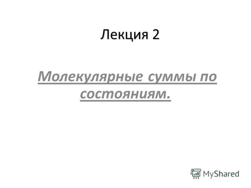 Лекция 2 Молекулярные суммы по состояниям.