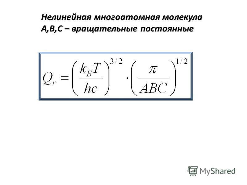 Нелинейная многоатомная молекула А,В,С – вращательные постоянные