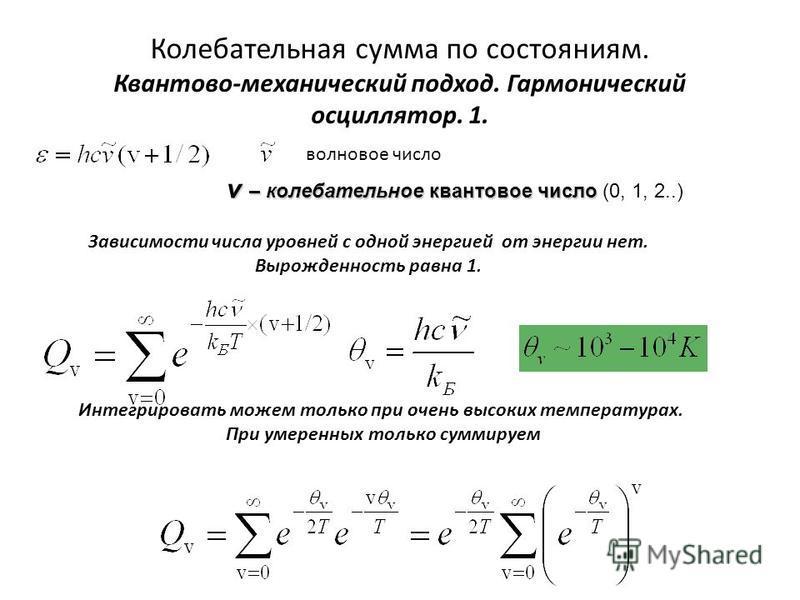 Колебательная сумма по состояниям. Квантово-механический подход. Гармонический осциллятор. 1. волновое число v – колебательное квантовое число v – колебательное квантовое число (0, 1, 2..) Зависимости числа уровней с одной энергией от энергии нет. Вы