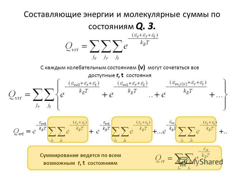 Q. 3. Составляющие энергии и молекулярные суммы по состояниям Q. 3. (v) r, t С каждым колебательным состоянием (v) могут сочетаться все доступные r, t состояния r, t Суммирование ведется по всем возможным r, t состояниям