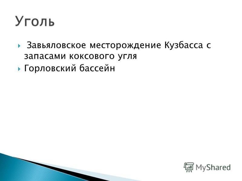 Завьяловское месторождение Кузбасса с запасами коксового угля Горловский бассейн