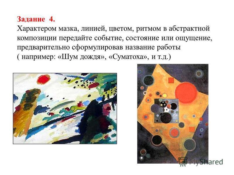 Задание 4. Характером мазка, линией, цветом, ритмом в абстрактной композиции передайте событие, состояние или ощущение, предварительно сформулировав название работы ( например: «Шум дождя», «Суматоха», и т.д.)