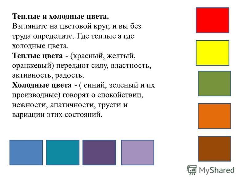 Теплые и холодные цвета. Взгляните на цветовой круг, и вы без труда определите. Где теплые а где холодные цвета. Теплые цвета - (красный, желтый, оранжевый) передают силу, властность, активность, радость. Холодные цвета - ( синий, зеленый и их произв