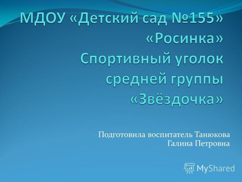 Подготовила воспитатель Танюкова Галина Петровна