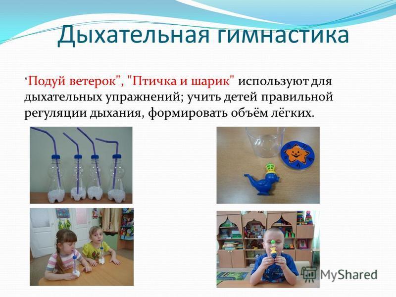 Дыхательная гимнастика  Подуй ветерок, Птичка и шарик используют для дыхательных упражнений; учить детей правильной регуляции дыхания, формировать объём лёгких.