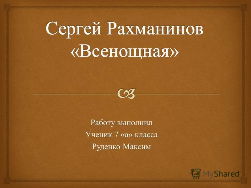 Работу выполнил Ученик 7 « а » класса Руденко Максим