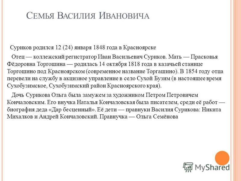 С ЕМЬЯ В АСИЛИЯ И ВАНОВИЧА Суриков родился 12 (24) января 1848 года в Красноярске Отец коллежский регистратор Иван Васильевич Суриков. Мать Прасковья Фёдоровна Торгошина родилась 14 октября 1818 года в казачьей станице Торгошино под Красноярском (сов
