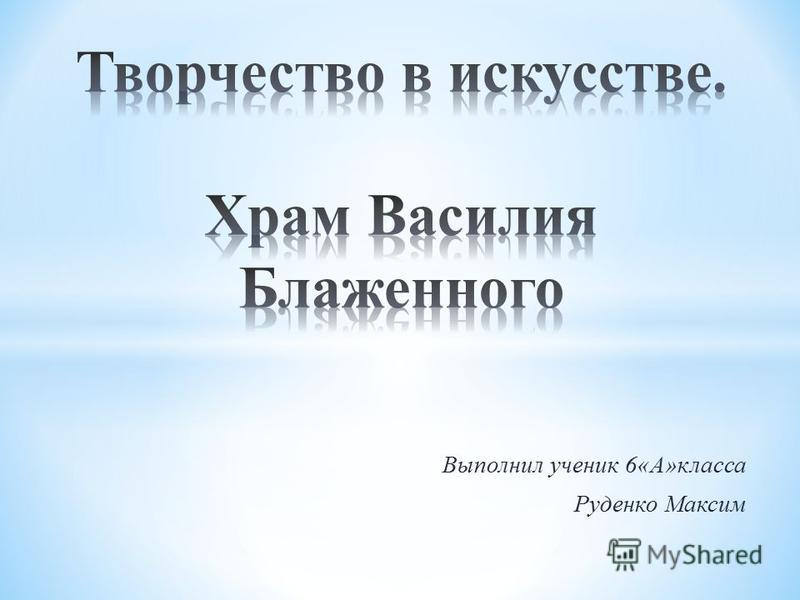 Выполнил ученик 6«А»класса Руденко Максим