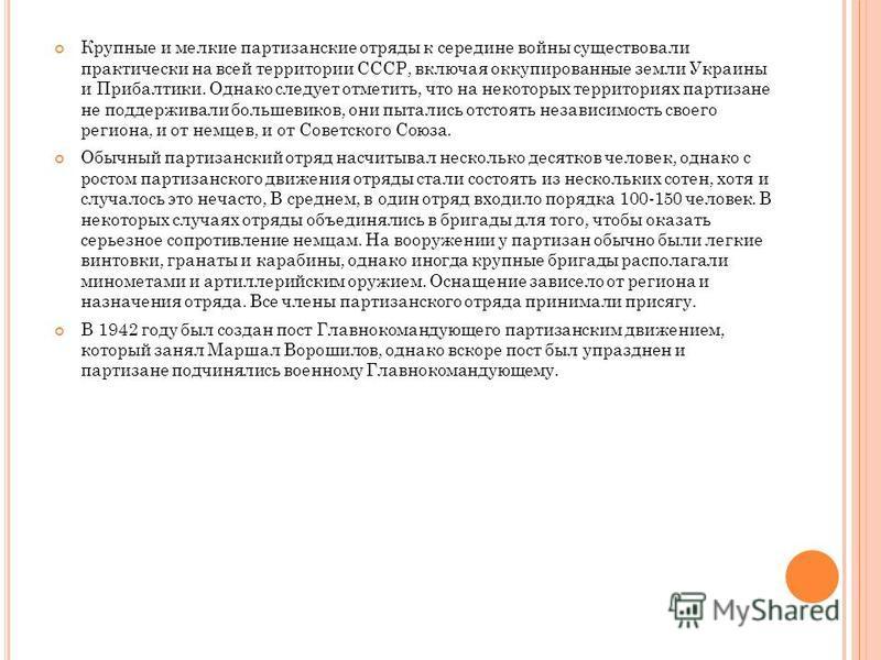 Крупные и мелкие партизанские отряды к середине войны существовали практически на всей территории СССР, включая оккупированные земли Украины и Прибалтики. Однако следует отметить, что на некоторых территориях партизане не поддерживали большевиков, он