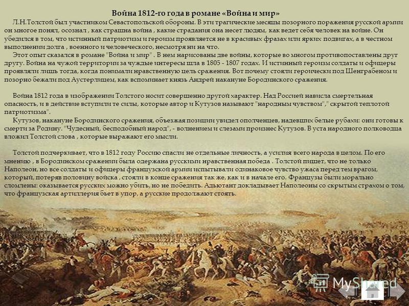 Война 1812-го года в романе «Война и мир» Л.Н.Толстой был участником Севастопольской обороны. В эти трагические месяцы позорного поражения русской армии он многое понял, осознал, как страшна война, какие страдания она несет людям, как ведет себя чело