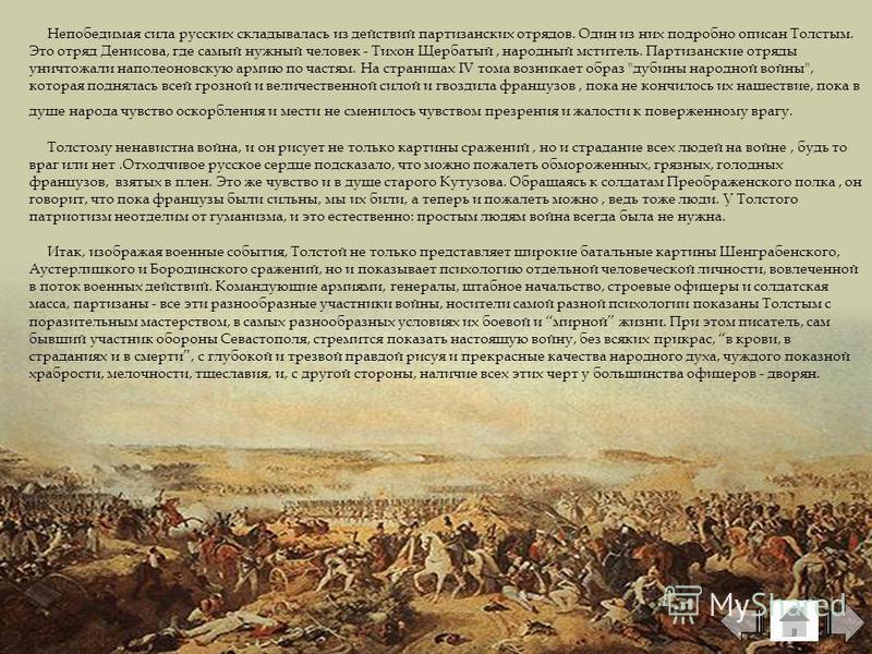 Непобедимая сила русских складывалась из действий партизанских отрядов. Один из них подробно описан Толстым. Это отряд Денисова, где самый нужный человек - Тихон Щербатый, народный мститель. Партизанские отряды уничтожали наполеоновскую армию по част