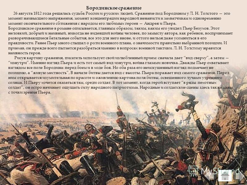 Бородинское сражение 26 августа 1812 года решалась судьба России и русских людей. Сражение под Бородином у Л. Н. Толстого это момент наивысшего напряжения, момент концентрации народной ненависти к захватчикам и одновременно момент окончательного сбли