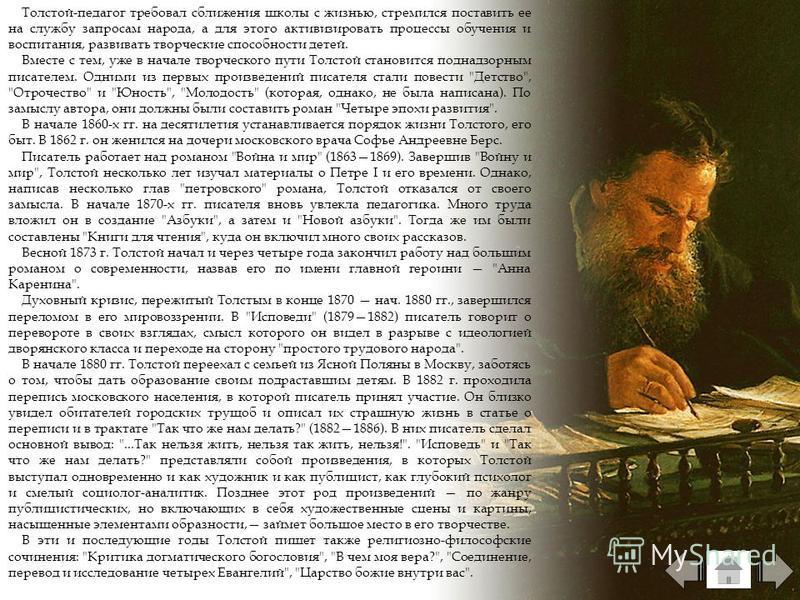 Толстой-педагог требовал сближения школы с жизнью, стремился поставить ее на службу запросам народа, а для этого активизировать процессы обучения и воспитания, развивать творческие способности детей. Вместе с тем, уже в начале творческого пути Толсто