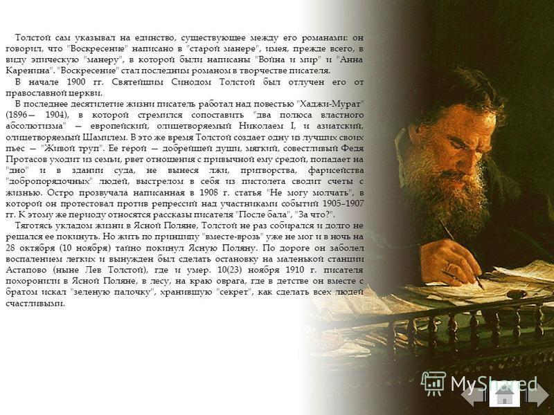 Толстой сам указывал на единство, существующее между его романами: он говорил, что
