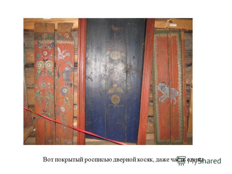 Вот покрытый росписью дверной косяк, даже часть стены