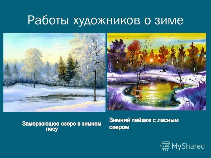 Работы художников о зиме