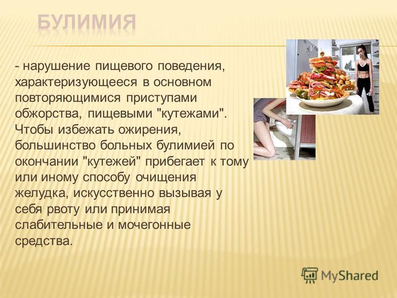 - нарушение пищевого поведения, характеризующееся в основном повторяющимися приступами обжорства, пищевыми